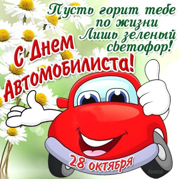 Поздравления водителю на день водителя 734