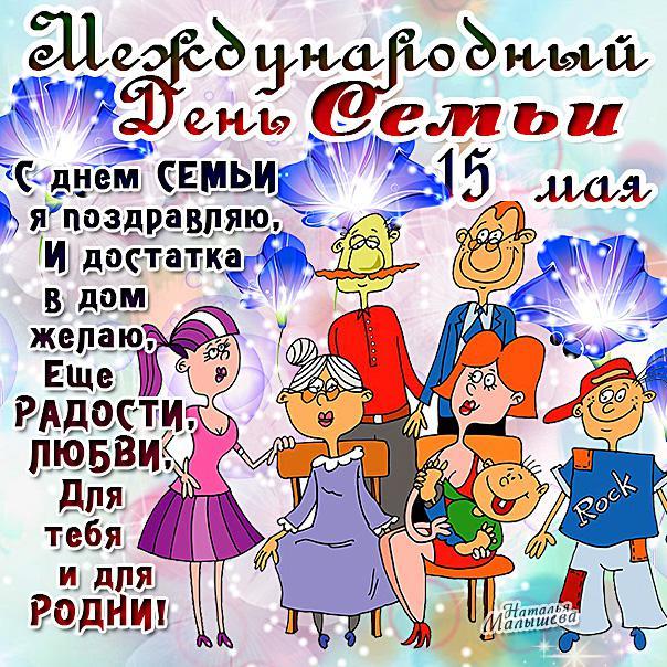 Поздравления ко дню семьи в стихах - Женский журнал 31
