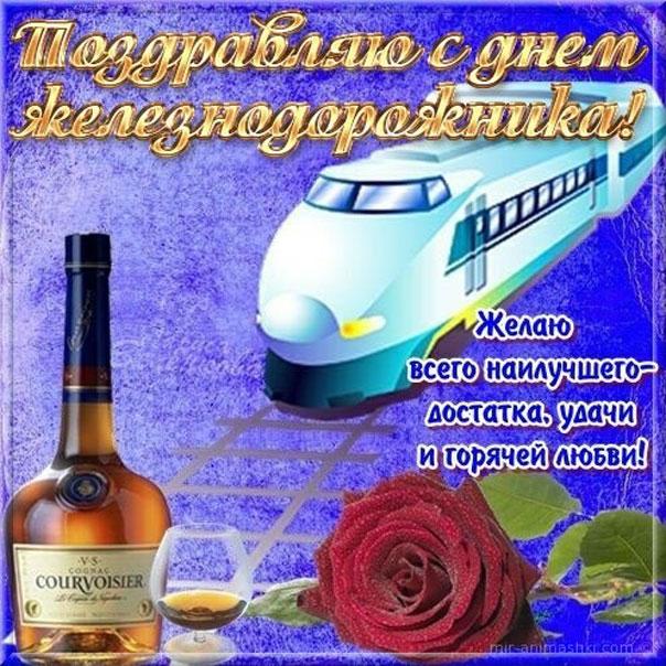 Смешное поздравление на день железнодорожника 52