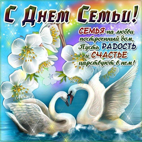 Фото открытки на день семьи