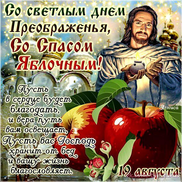 Яблочный спас стихи и поздравления 46