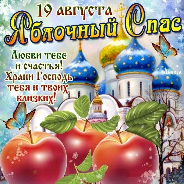 Поздравления с яблочным спасом в стихах