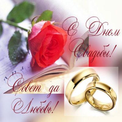 Поздравления с законным браком подруге