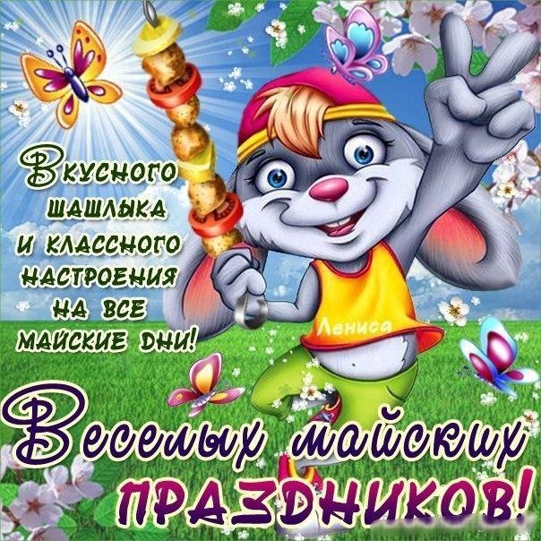 Веселых майских праздников картинка 197