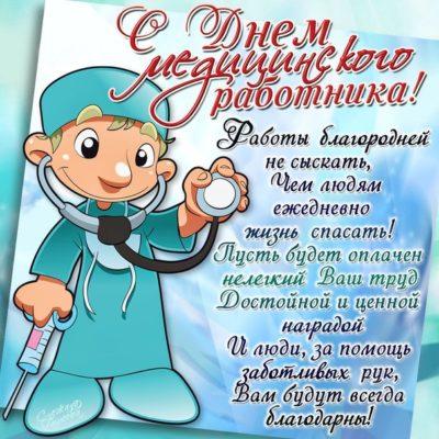 Поздравление с юбилеем от врача женщине 33