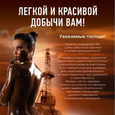 Открытки с поздравлением день нефтяного и газовой  266