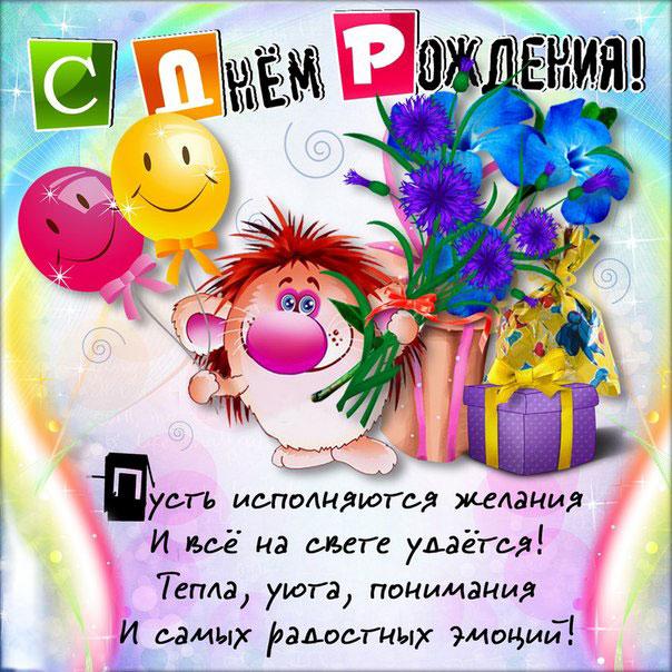 Поздравления с днем рождения женщине веселые и смешные с подарками 36