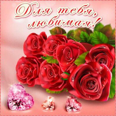 Открытки любимой девушке в цветы