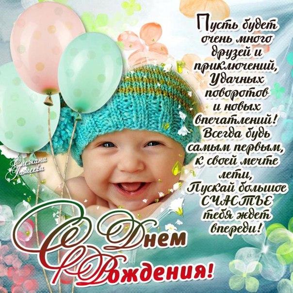 Поздравления с днем рождения первого сына 352