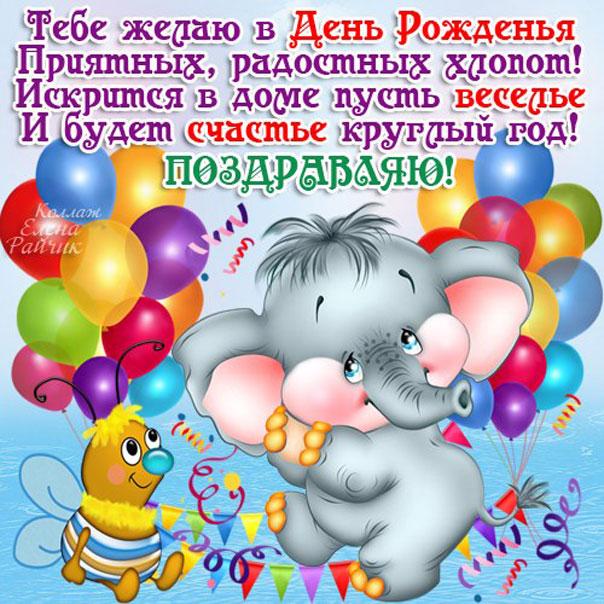 Поздравление с днём рождения племяннику от тети 2 годика 52