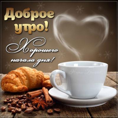 Доброе утро милый друг открытки 100