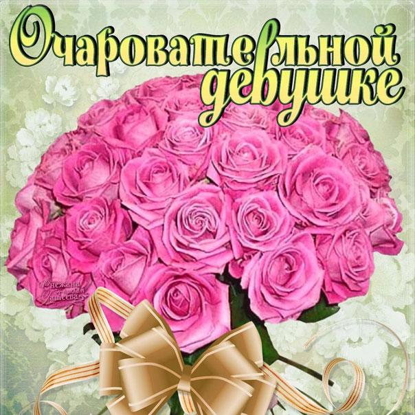 Поздравления с днём рождения очаровательной женщине 23