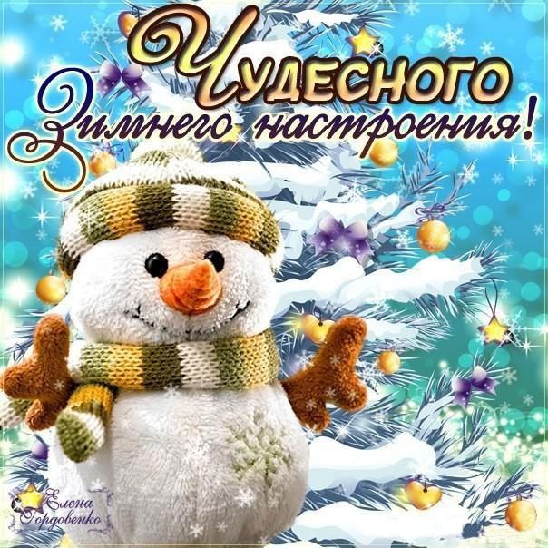 Открытки зима - зимнее настроение