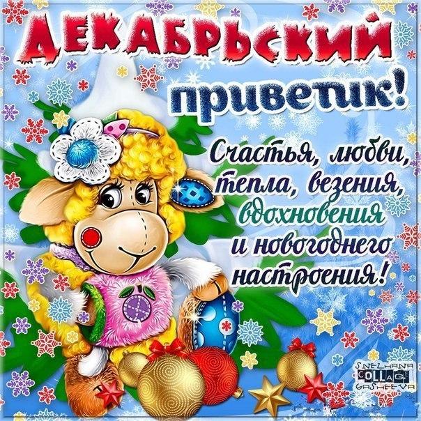 Новогодний привет открытка, семьи