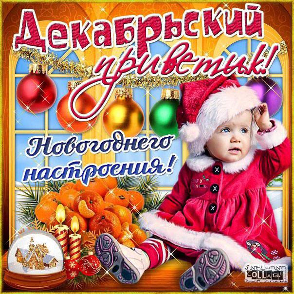 Открытка декабрьский привет