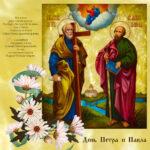 День Петра и Павла открытки