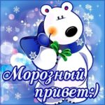 Добрые светлые открытки морозный привет