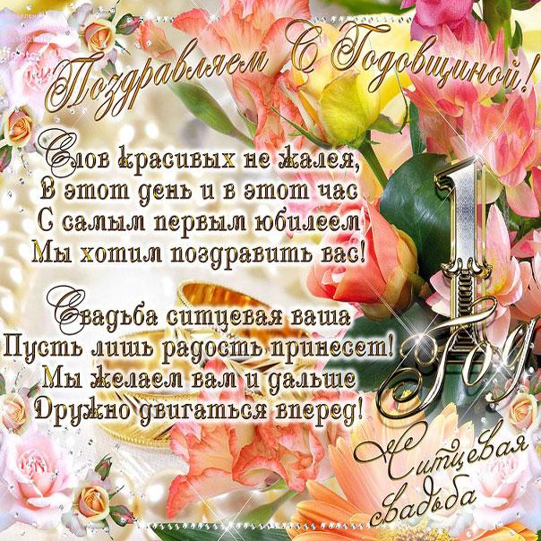 Открытки на годовщину свадьбы 1 год дочери