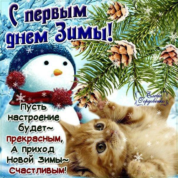 Фото, красивая открытка с наступлением зимы