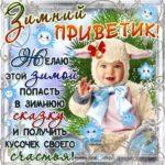 Блестящие открытки зимний привет