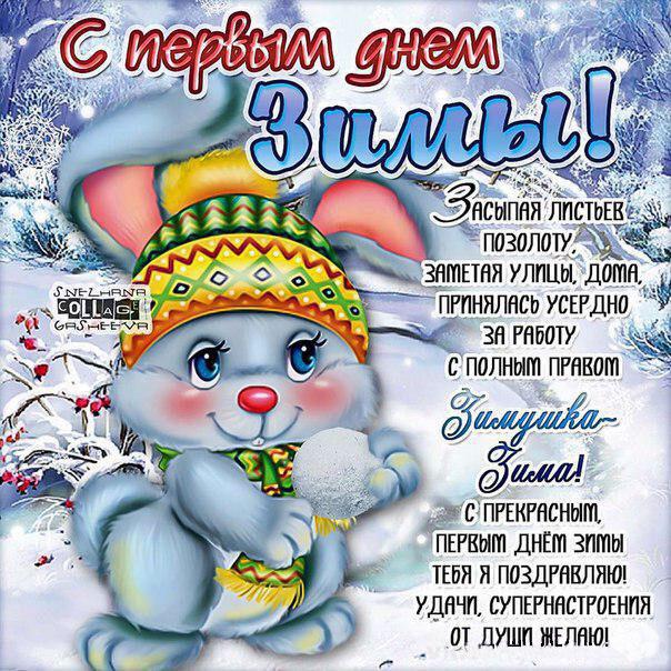 Картинки зимние поздравления