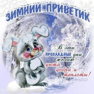 На открытке привет зимний