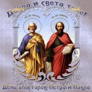 Торжественные открытки Петра и Павла