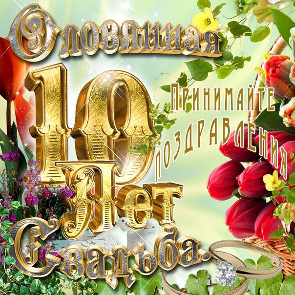 Поздравления с годовщиной свадьбы 10 лет открытки