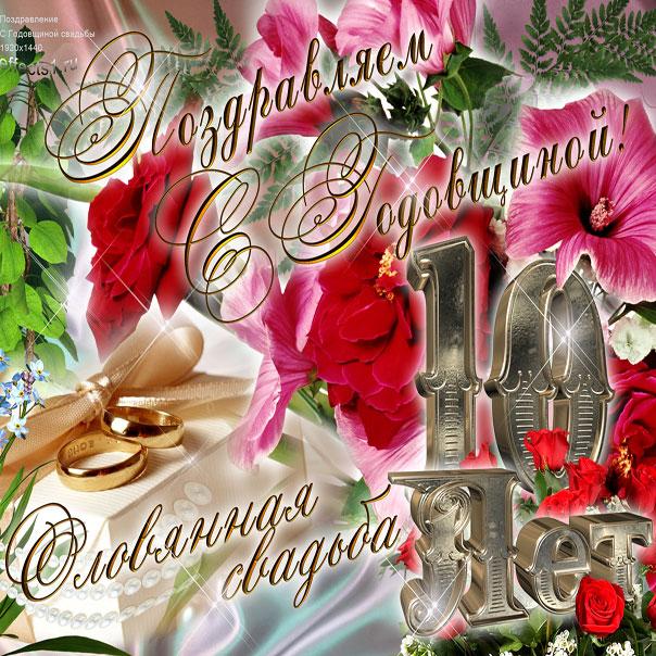 Днем рождения, открытки с 10 годовщиной свадьбы красивые мерцающие