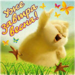 Прикольные открытки завтра весна