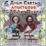 Открытки с пожеланиями Петра и Павла