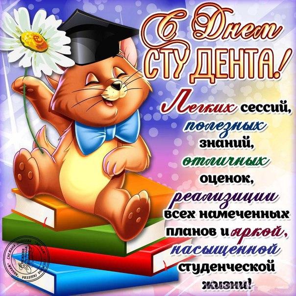 Поздравить с днем студента открытка веселая