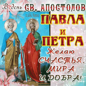 Очень красивые открытки Петра и Павла со словами