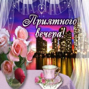Приятного романтического вечера открытка
