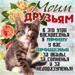 Друзьям открытки прощеное воскресенье