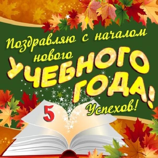 s-novim-uchebnim-godom-otkritki-pozdravleniya foto 12