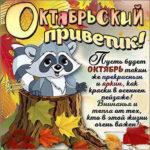 Анимация про осень