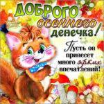 Виртуальные открытки впечатления осень