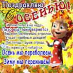 Лучшие позитивные открытки с осенью