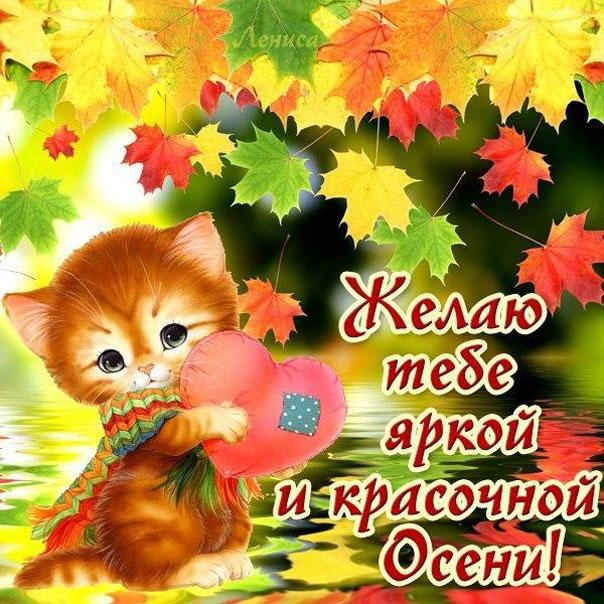 Поздравления с осенью в открытках, открытки