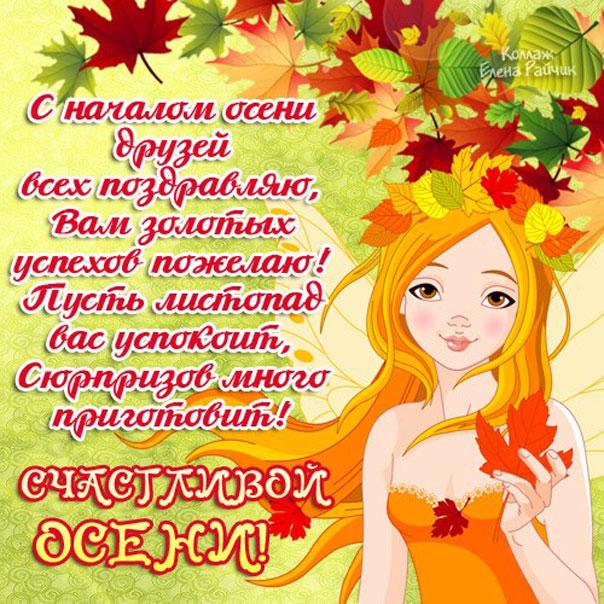 Друзьям про осень