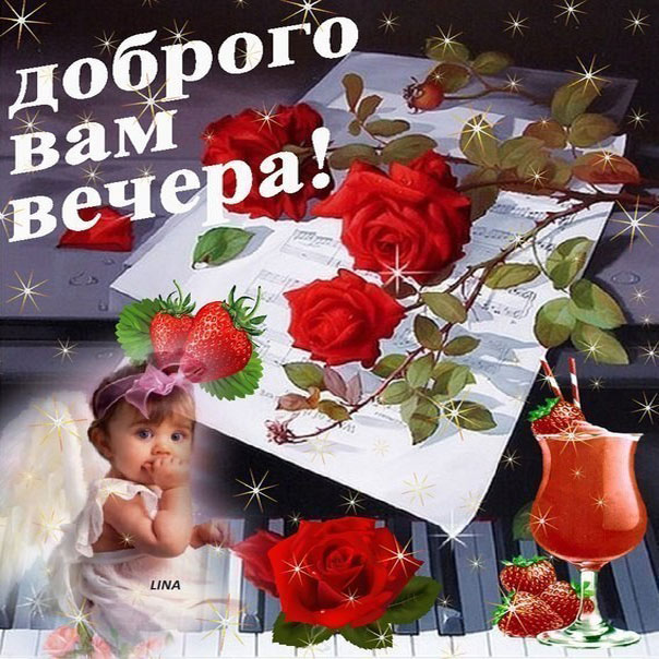 Открытки всем добрый вечер, царицын сталинград