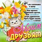 Сказочно красивые открытки друзьям