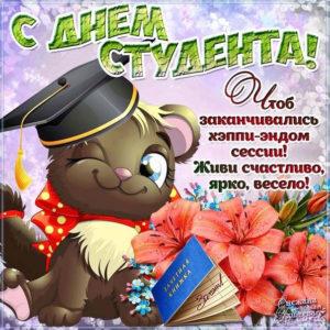 С юмором день студента открытка