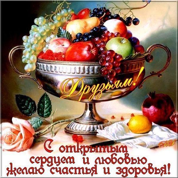 Пожелание счастья и здоровья
