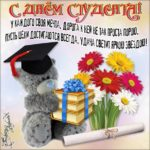 День студента открытка с фразами