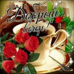 Добрый вечер розы открытки