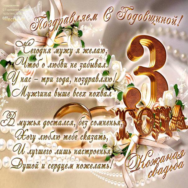 Открытки с годовщиной свадьбы 3 года красивые в стихах, спасибо поздравление днем
