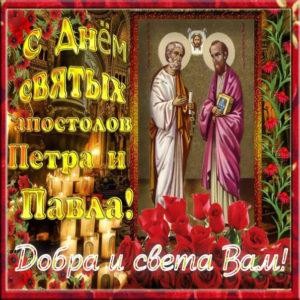 Открытка апостолы Пётр и Павел с эффектами