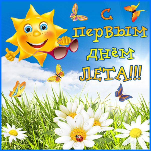 Днем, открытки июнь первым днем лета
